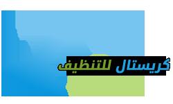 كريستال للتنظيف | 0553960210 Logo